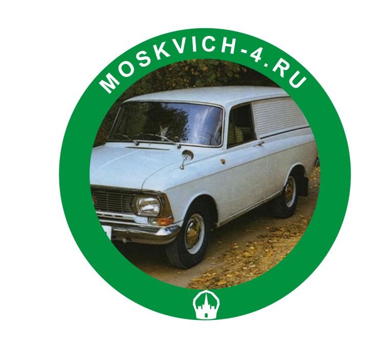 москвич 412 руководство по эксплуатации и ремонту
